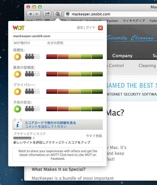 Web Of TrustでMacKeeperのスコアを確認