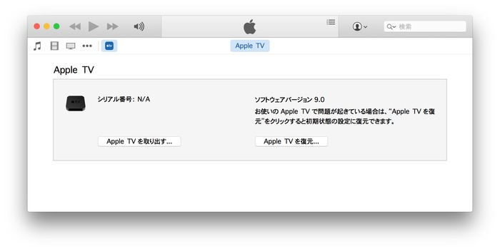 AppleTV-Restore-Hero2