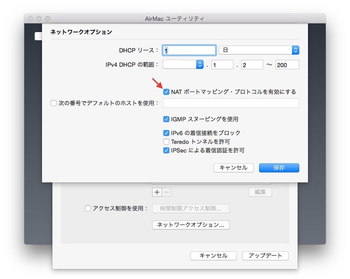 OS-X-Yosemiteで-どこでもMyMacが使えなくなった時-3
