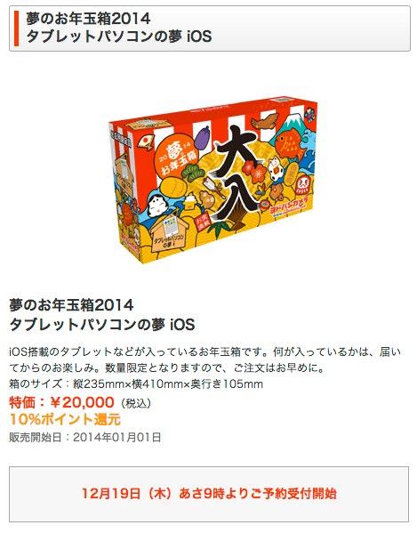 夢のお年玉箱2014タブレットパソコンの夢iOS