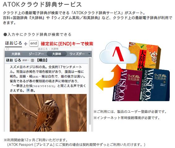 ATOK2013-クラウド辞典サービス