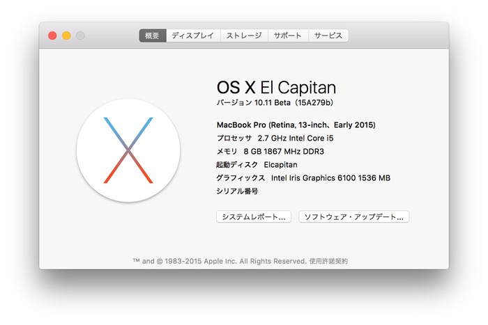 OS-X-El-Capitan-Beta-Build-15A279b