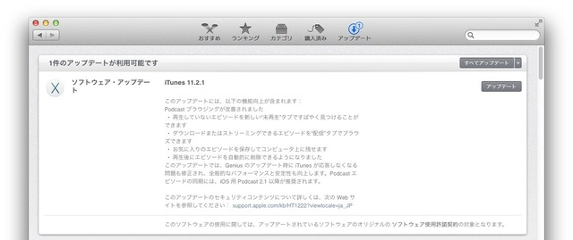 iTunes11-2-1-Hero