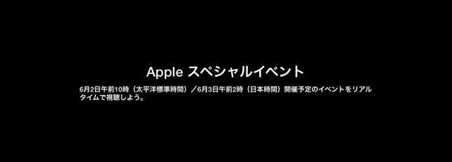 AppleTV-Special-Event-Real-Time