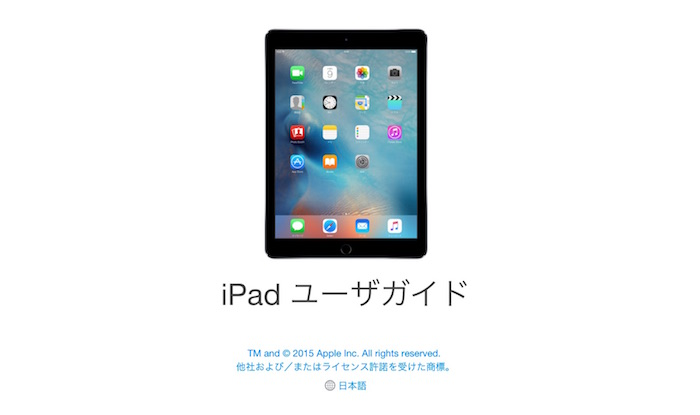 iPad-User-Guide-Hero