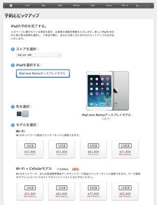 iPad-mini-Retinaの予約とピックアップ_01_宮崎仙台一番町