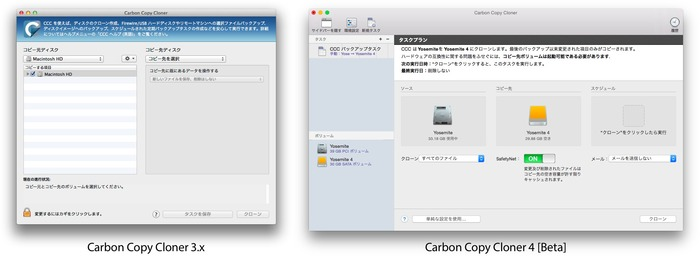 Carbon-Copy-Cloner-v3-and-v4
