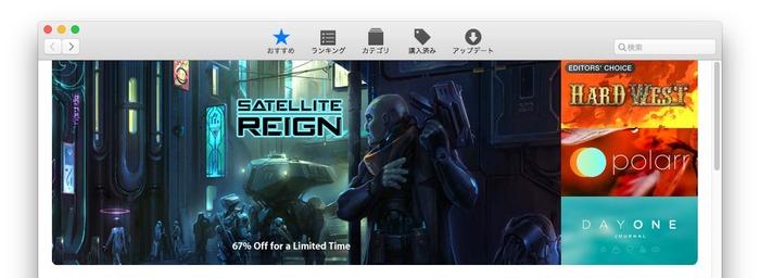 Satellite-Reign-Sale-on-MAS