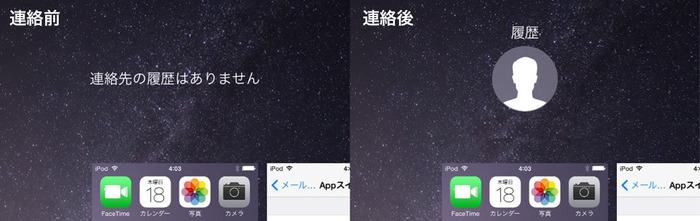 Appスイッチャー連絡先2