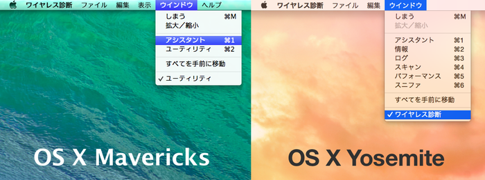 OS-X-Yosemite-and-Mavericks-ワイヤレス診断