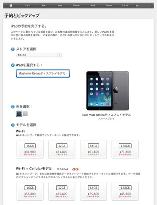 iPad-mini-Retinaの予約とピックアップ_10_東京渋谷