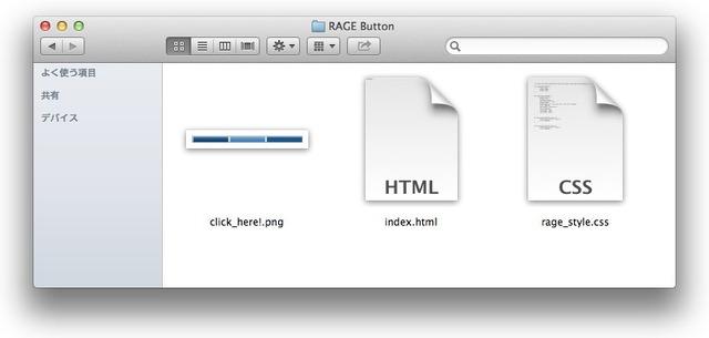 RAGE ButtonDesignで出力されるファイル