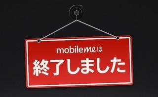 MobileMeは終了しました