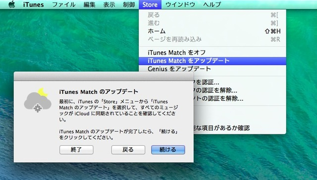 MatchUpgrade-iTunes-Matchのアップデート