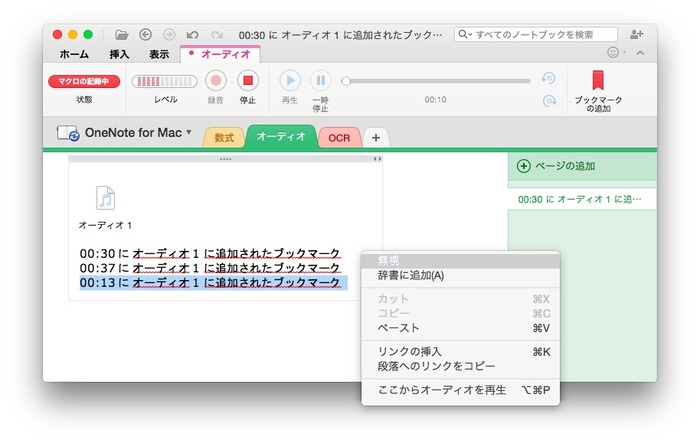 OneNote-for-Mac-v15-10-録音2