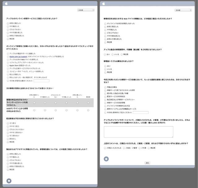 AppleCareサービスアンケート2