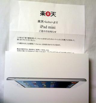 電子書籍を買って、iPad miniを当てようキャンペーン-img1