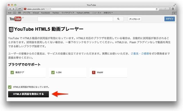 img1-SafariでYouTubeが見れない時の対処法