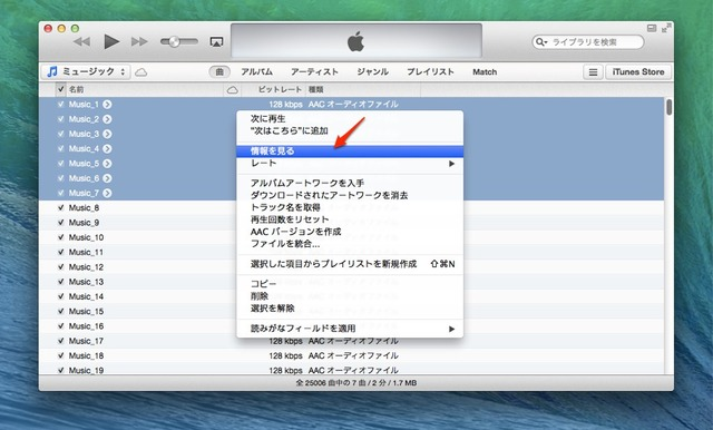 iTunes-Macth-情報を編集
