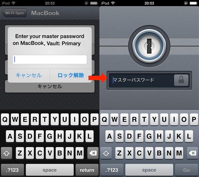 1PasswordのMaster Passwordを入力して同期終了