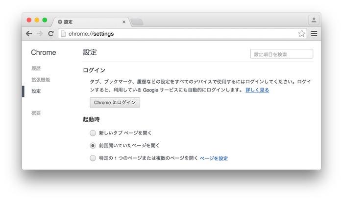 Google-Chrome-v45-tab