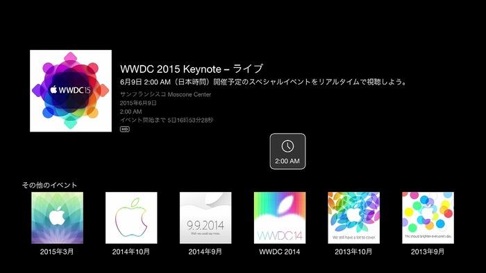 AppleTVスクリーンショット-WWDC2015