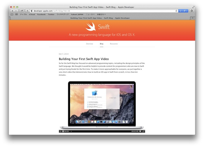 Swift-blog-Building-Your-First-Swift-App-Video