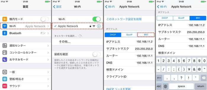 iOS8-Wi-Fi-静的IPアドレス-Setting