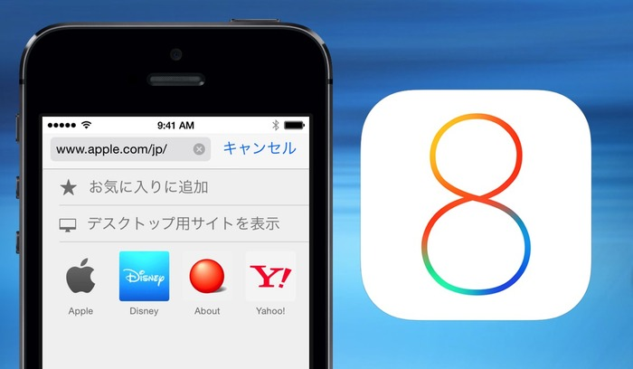iOS8-Safari-デスクトップ用サイトを表示する