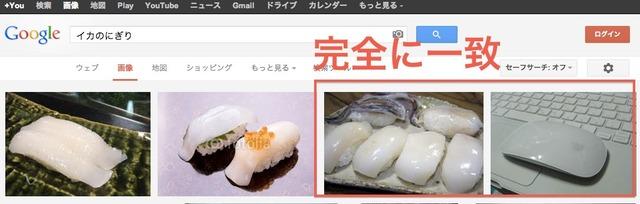 Google画像検索「イカのにぎり」