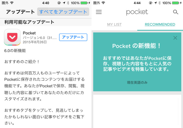 Pocket-v6-new-feature-recommend