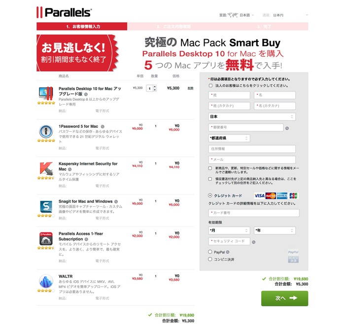 Parallels-Online-Store
