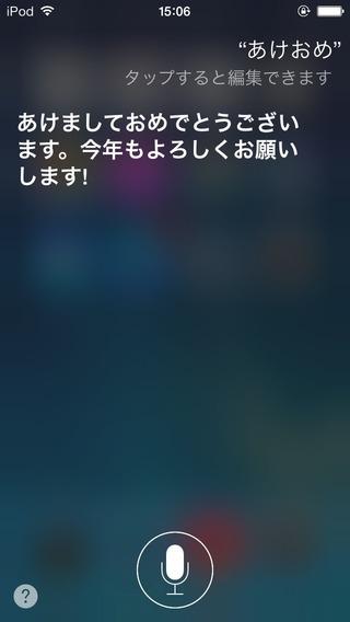 iOS7-あけおめ-Siri
