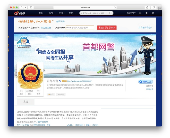 WireLurker-北京公安局-Weibo