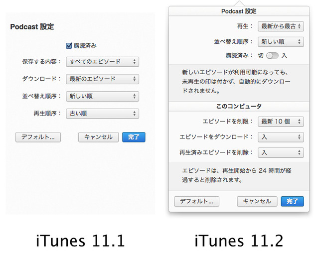 iTunes-11-1-vs-iTunes-11-2-Podcastの設定