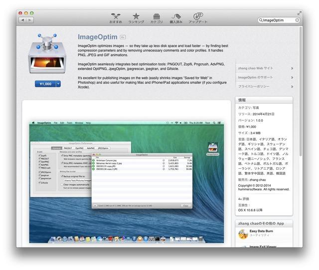 ImageOptim-Mac-App-Store-Hero