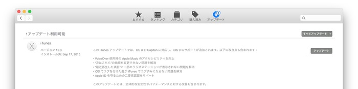 iTunes12-3-Update-MacAppStore