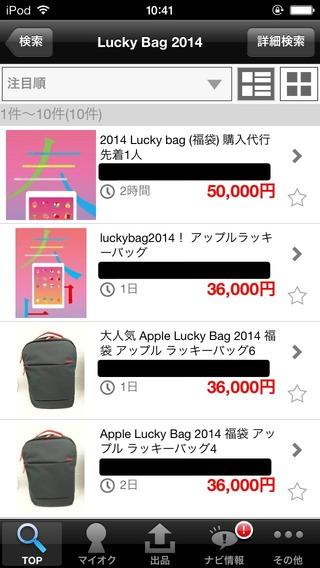 楽天オークション-Apple-Lucky-Bag-2014