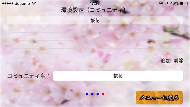 桜花-iPhone-コミュニティ