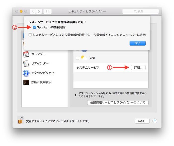 システム環境設定-セキュリティとプライバシーSpotlightの検索候補