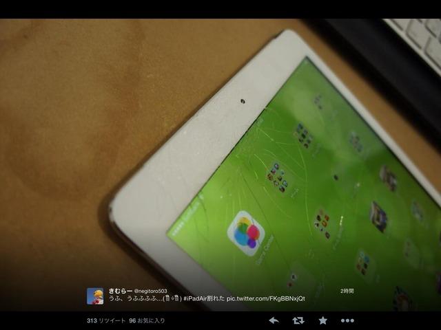 iPadAir割れた