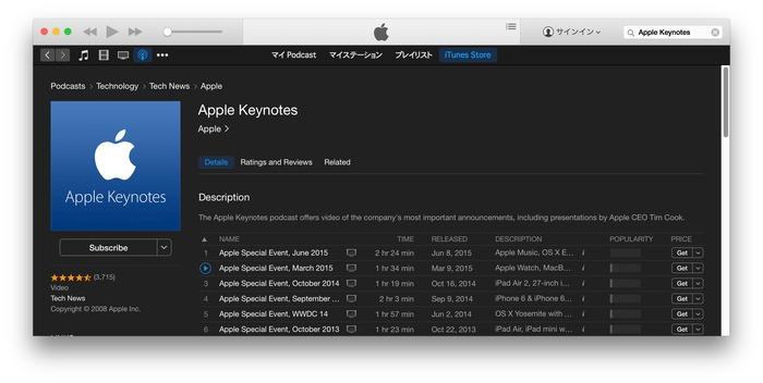 iTunes-WWDC-Keynote