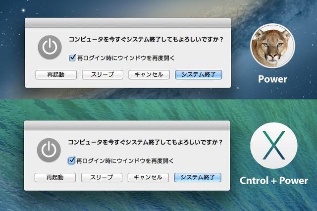 OSX-MountainLionとMavericksでの電源ボタンの挙動-1