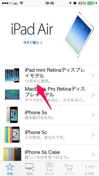 AppleStoreTopではiPad-mini-Retinaの発売日は2013年11月中