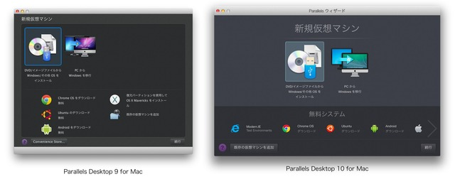 Parallels-Desktop-9-and-10-New-VM