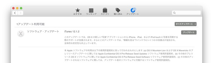 iTunes-12-1-2-MacAppStore