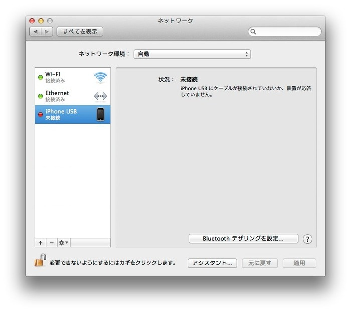 iPhone-USB-テザリング