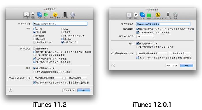 iTunes-11vs12-一般環境設定