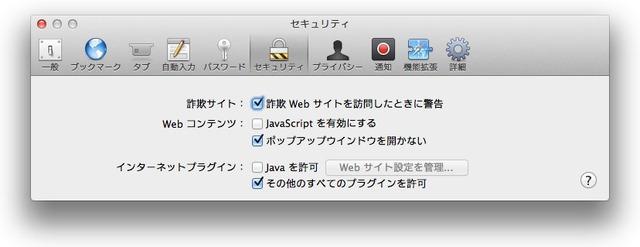 SafariでJavaScriptを無効化