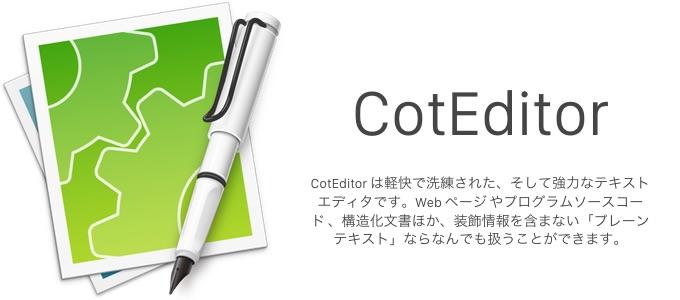 CotEditor-Hero